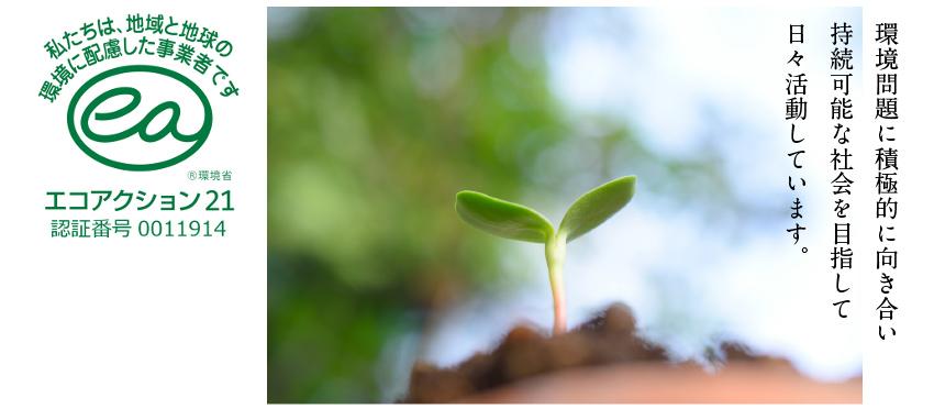 長崎三共有機はエコアクション21を通じて環境問題に積極的に向き合い持続可能な社会を目指して日々活動をしています。