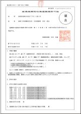 長崎県産業廃棄物収集運搬業優良基準適合認定