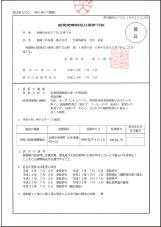 長崎市産業廃棄物処分業優良基準適合確認