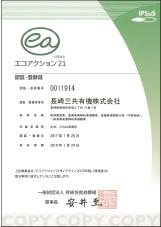 環境省エコアクション21登録